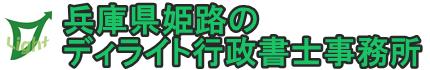 兵庫県姫路市のディライト行政書士事務所